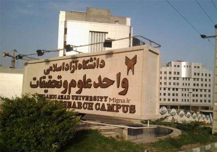 دانشگاه آزاد واحدعلوم تحقيقات
